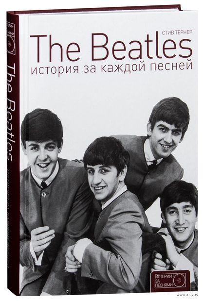 The Beatles. История за каждой песней — фото, картинка