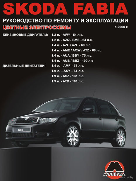 Skoda Fabia с 2000 г. Руководство по ремонту и эксплуатации — фото, картинка