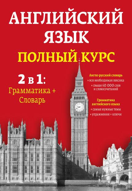 Английский язык. Полный курс (комплект из 2 книг)