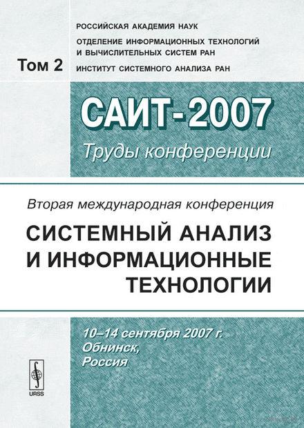 """Вторая Международная конференция """"Системный анализ и информационные технологии"""". Том 2 (в 2-х томах) — фото, картинка"""