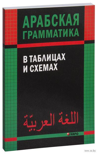 Арабская грамматика в таблицах и схемах — фото, картинка