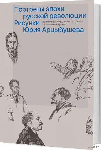 Портреты эпохи русской революции — фото, картинка