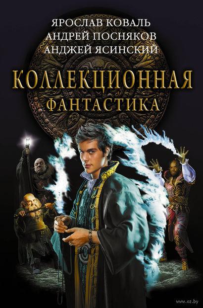 Коллекционная фантастика (Комплект из 3-х книг) — фото, картинка
