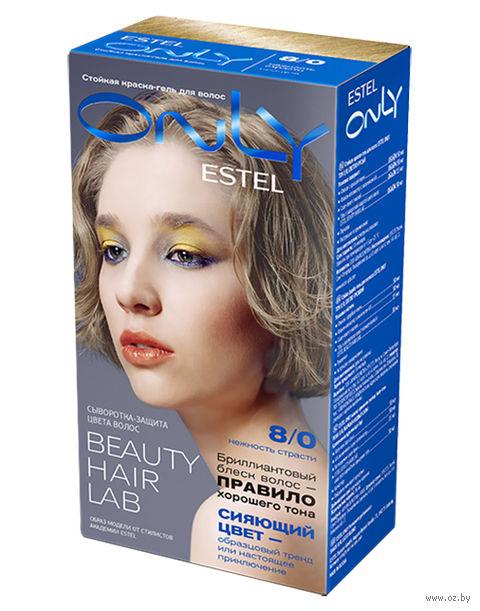 """Гель-краска для волос """"ESTEL ONLY"""" тон: 8/0, светло-русый — фото, картинка"""