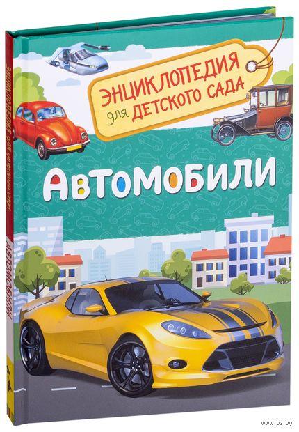 Автомобили. Энциклопедия для детского сада — фото, картинка