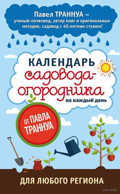 Календарь садовода-огородника на каждый день от Павла Траннуа — фото, картинка