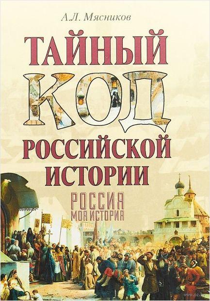 Тайный код российской истории — фото, картинка