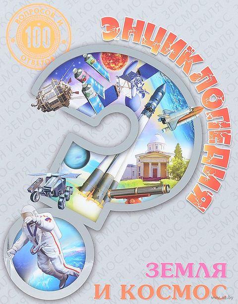 Энциклопедия. Земля и космос — фото, картинка