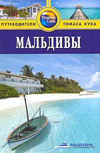 Мальдивы. Путеводитель. Дебби Стоу