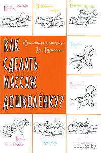 """Как сделать массаж дошколенку? """"Сказочные"""" комплексы Зои Русиновой. Зоя Русинова"""