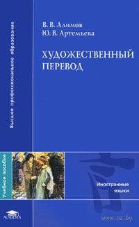 Художественный перевод. Вячеслав Алимов, Юлия Артемьева