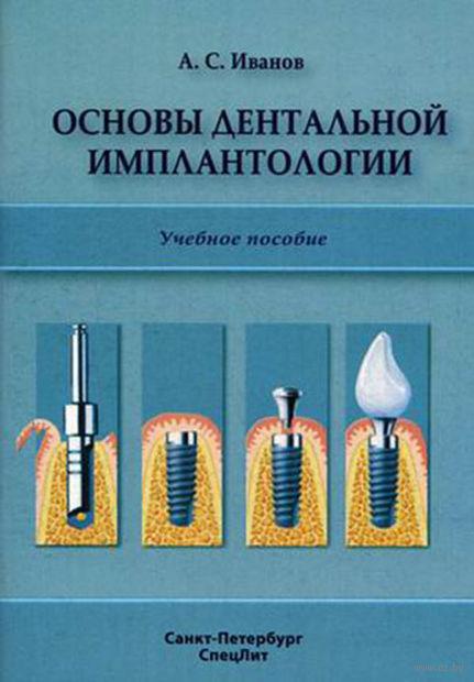 Основы дентальной имплантологии. Александр Иванов