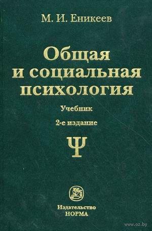 Общая и социальная психология. Марат Еникеев