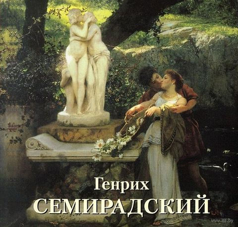 Генрих Семирадский — фото, картинка