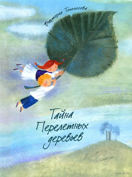 Тайна перелетных деревьев. Виктория Топоногова