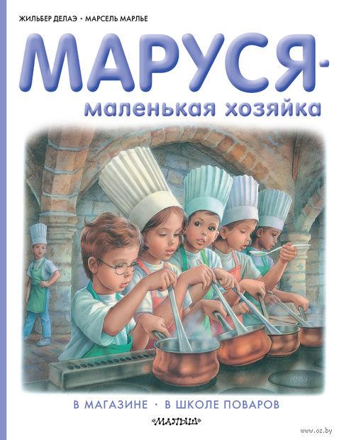 Маруся - маленькая хозяйка. В магазине. В школе поваров. Жильбер Делаэ, Марсель Марлье
