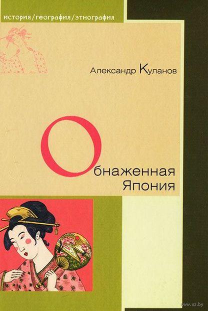 Обнаженная Япония. Александр Куланов