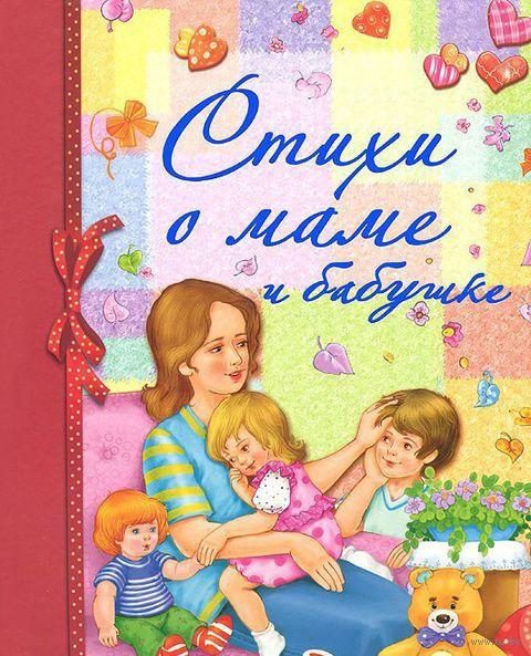Стихи о маме и бабушке. Яков Аким, Ирина Токмакова, Валентин Берестов