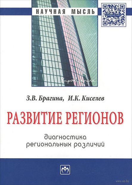 Развитие регионов. Диагностика региональных различий. Зинаида Брагина, И. Киселев