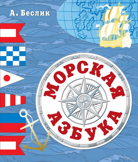 Морская азбука. Александр Беслик