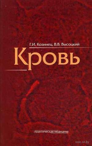 Кровь. Геннадий Козинец, Валерий Высоцкий