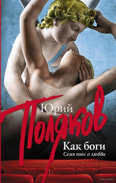 Как боги. Семь пьес о любви. Юрий Поляков