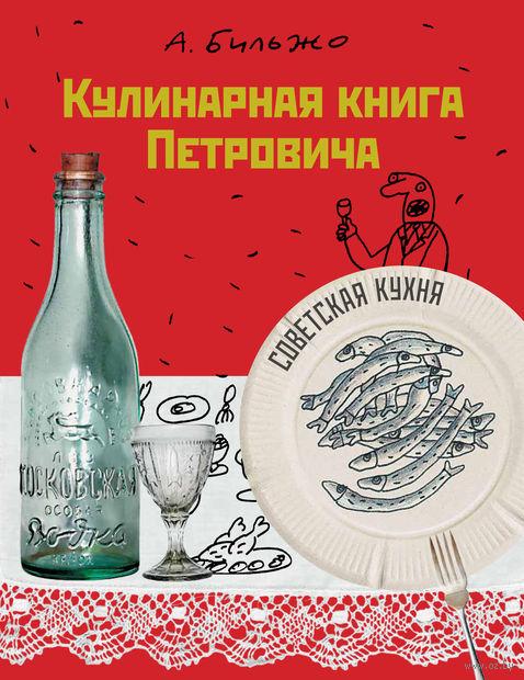 Кулинарная книга Петровича. Андрей Бильжо