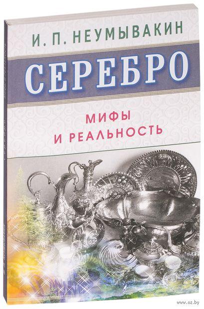 Серебро. Мифы и реальность. Иван Неумывакин