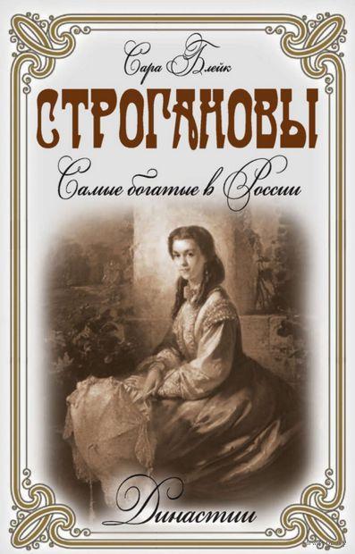 Строгановы. Самые богатые в России. Сара Блейк