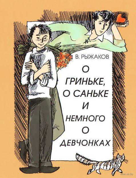 О Гриньке, о Саньке и немного о девчонках — фото, картинка