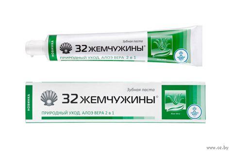 """Зубная паста """"Природный уход. Алоэ Вера 2в1"""" (110 мл)"""