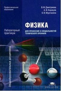 Физика для профессий и специальностей технического профиля. Лабораторный практикум. В. Дмитриева