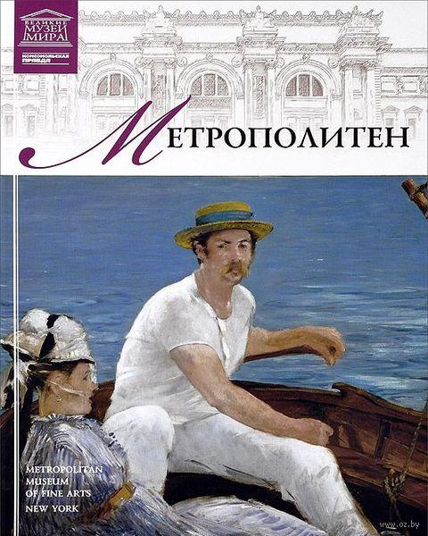 Музей Метрополитен. И. Кравченко