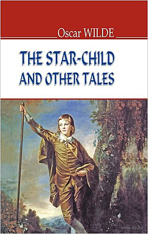 The Star-Child and Other Tales. Оскар Уайльд