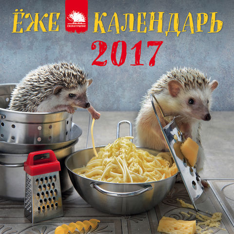 Календарь с ежиками на 2017 год