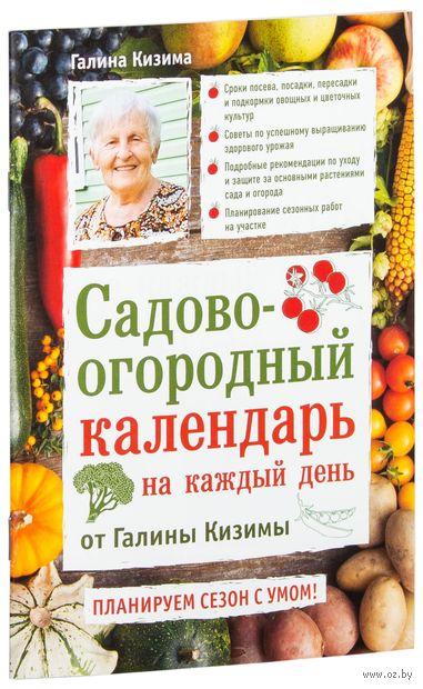 Садово-огородный календарь на каждый день. Галина Кизима
