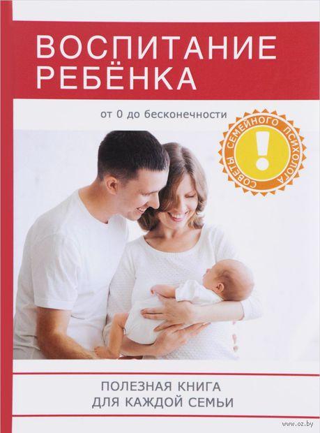 Воспитание ребенка. Полезная книга для каждой семьи — фото, картинка