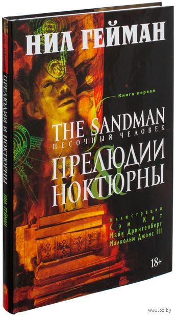 The Sandman. Песочный человек. Прелюдии и ноктюрны. Нил Гейман