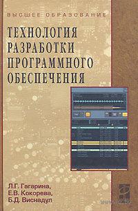Технология разработки программного обеспечения. Л. Гагарина, Е. Кокорева, Белла Виснадул