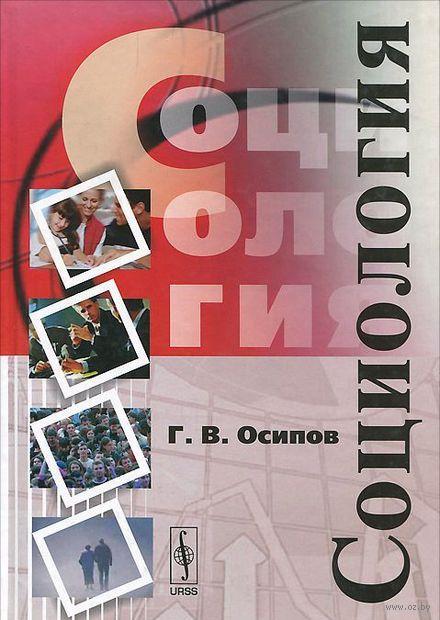 Социология. Геннадий Осипов