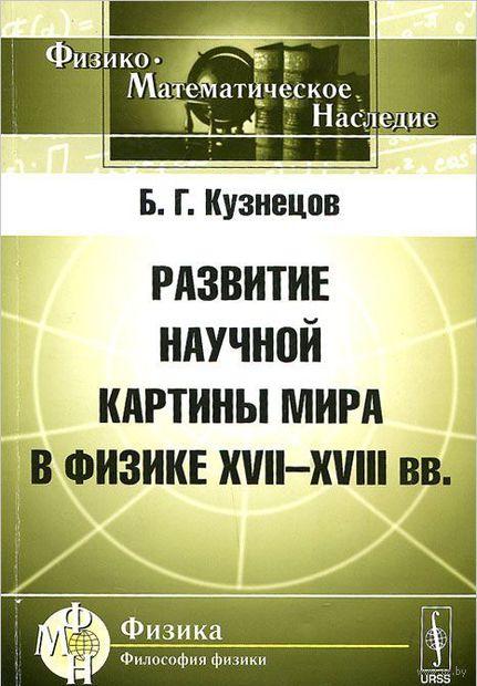 Развитие научной картины мира в физике XVII-XVIII вв. — фото, картинка
