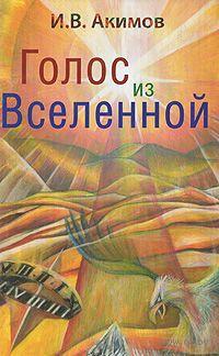 Голос из Вселенной. Игорь Акимов