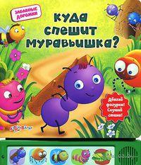 Куда спешит муравьишка? Книжка-игрушка (электронный модуль). Юлия Юмова