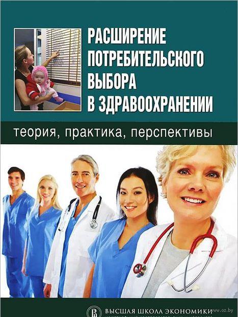 Расширение потребительского выбора в здравоохранении. Теория, практика, перспективы