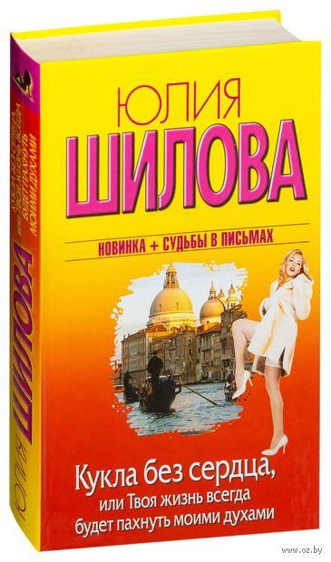 Кукла без сердца, или Твоя жизнь всегда будет пахнуть моими духами. Юлия Шилова