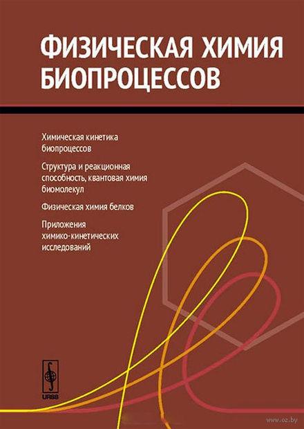 Физическая химия биопроцессов — фото, картинка