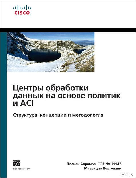 Центры обработки данных на основе политик и ACI. Структура, концепции и методология — фото, картинка