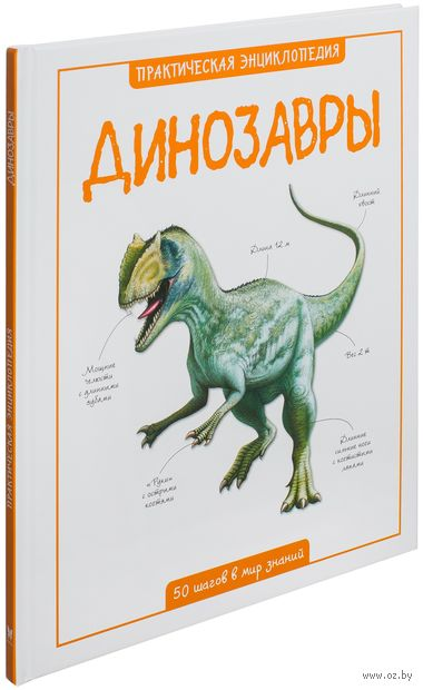Динозавры. Стив Паркер
