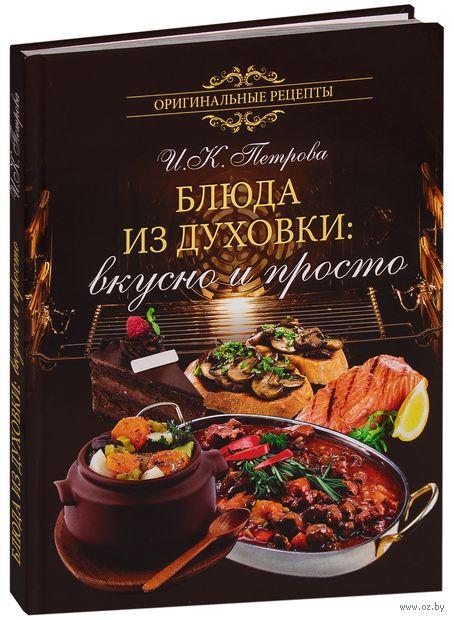 Блюда из духовки. Вкусно и просто. Инна Петрова