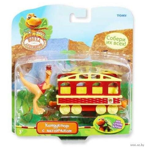 """Игровой набор """"Поезд динозавров. Кондуктор с вагончиком"""""""